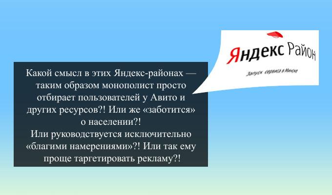 Яндекс Район - это очередной загон для маргиналов?!